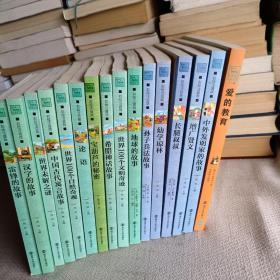 彩绘注音版 16册合售