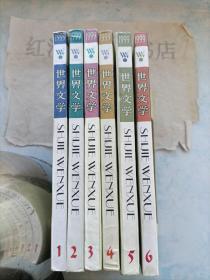 世界文学1999年1-6期,全年六册合售