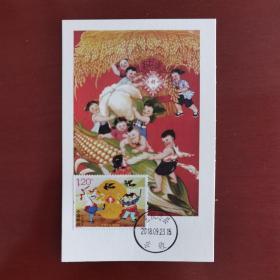 2018-27中国农民丰收节纪念邮票极限片。2018年9月23日中国农民丰收节邮票发行当天,加盖重庆忠县丰收邮戳。片源为宣传画《庆丰收》卡片。