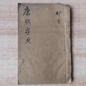 道光七年奉旨重刊木刻版 康熙字典【卯集下】