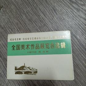纪念毛主席《在延安文艺座谈会上的讲话》发表三十周年 全国美术作品展览会选辑,正版,内页近十品,非常完美,实物拍照