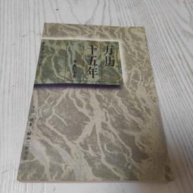 黄仁宇作品系列:万历十五年 97年一版一印