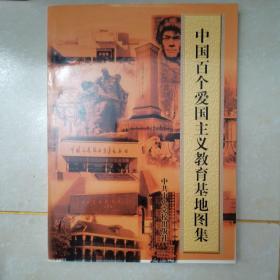 中国百个爱国主义教育基地图集