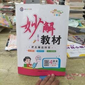 妙解教材(四年级语文上 人教版)
