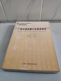 广西汉语珍稀方言语音研究 签名本