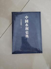 中国水利史典 行水金鉴卷十(二期)