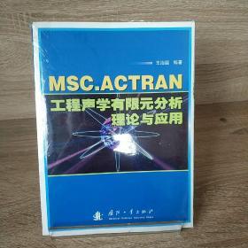 MSC.ACTRAN工程声学有限元分析理论与应用