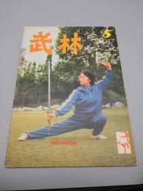 武林1982年5 总第8期
