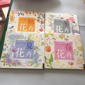 幸福四季水彩花园:春之花卉。夏之花卉,秋之花卉,冬之花卉全四册1-4