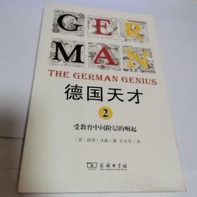 德国天才2:受教育中间阶层的崛起(近全新)