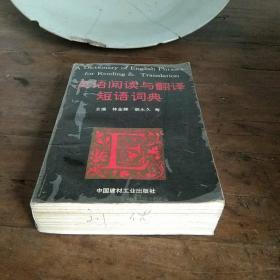 英语阅读与翻译短语词典