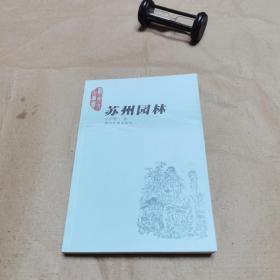 苏州园林:苏州文化丛书