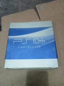 PS家族十周年纪念特辑 原盒装 1DC + 1本书 + 8张明信片 (原盒有点变形) 见图