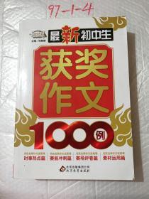 最新初中生获奖作文1000例/作文桥