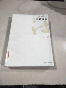 20世纪中国新诗史