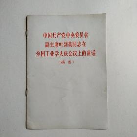 中国共产党中央委员会副主席叶剑英同志在全国工业学大庆会议上的讲话