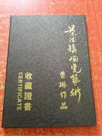景德镇陶瓷艺术曹琳作品收藏证书