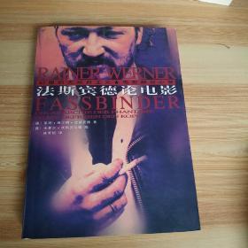 法斯宾德论电影:幻想的无政府主义电影解放心智