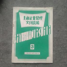 80年代上海企业管理实例选编