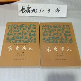 宋史演义上下册(上海文艺出版社1981年一版一印)