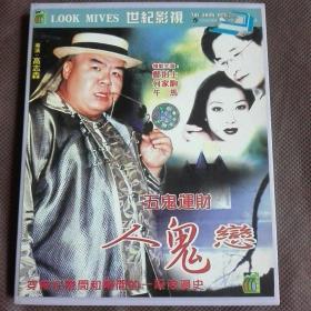 2VCD五鬼运财人鬼恋