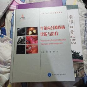 生殖内分泌疾病诊断与治疗
