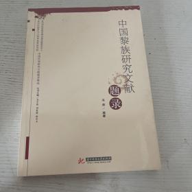 中国黎族研究文献题录