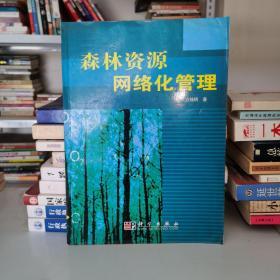 森林资源网络化管理