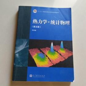 """""""十二五""""普通高等教育本科国家级规划教材:热力学·统计物理(第五版)"""