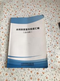 水利扶贫宣传报道汇编【2018年】