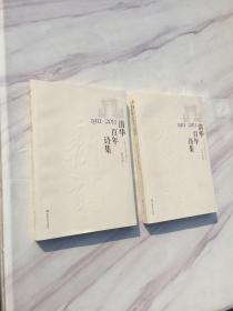 清华百年诗集 1911-2011【旧体诗卷+新诗卷 】 上下册全