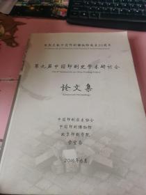 第九届中国印刷史学术研讨会论文集 有一页掉了 有笔记