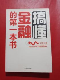 搞懂金融的第一本书