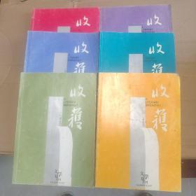 收获2006年全年6期6册