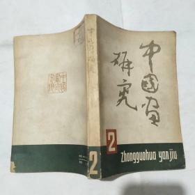 中国画研究  第二期  馆藏未阅