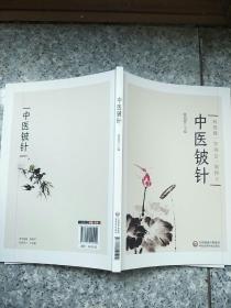 中医铍针   原版内页全新