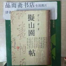 拟山园帖(16开精装)..江苏古籍出版社2000年一版一印