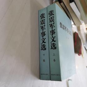 张震军事文选(上下卷)