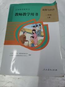 义务教育教科书  教师教学用书.道德与法制.二年级上册