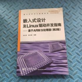 嵌入式设计及Linux驱动开发指南:基于ARM9处理器(第2版) 附光盘