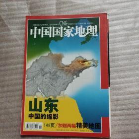 中国国家地理2003年1月