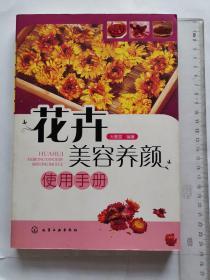 花卉美容养颜使用手册
