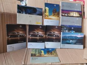 梅塞德斯-奔驰(9本)(中国经销商网络(2本)、S级用户手册(2本,中文1本、英文1本)、S级用户手册、保养信息 保养小册、导航系统操作手册、两个小册子)
