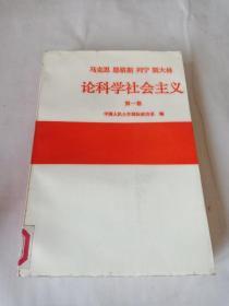 马克思 恩格斯 列宁 斯大林论科学社会主义.第一卷