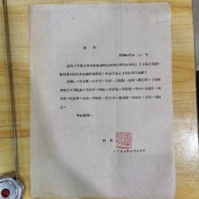 (四川财经学院/现西南财经大学)关于批准25位教师为讲师的通知