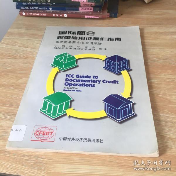 国际商会跟单信用证操作指南 国际商会第515号出版物