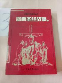 图解经典故事丛书・图解圣经故事(下)