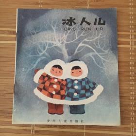 彩绘连环画 冰人儿 小印量:55000册!