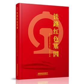 铁路红色基因 中国国家铁路集团有限公司党组宣传部 中国铁道出版社9787113277697正版全新图书籍Book