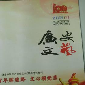 广安文艺2021年第4期